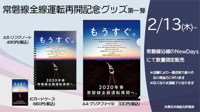 JR東日本「常磐線全線運転再開記念」グッズを発売