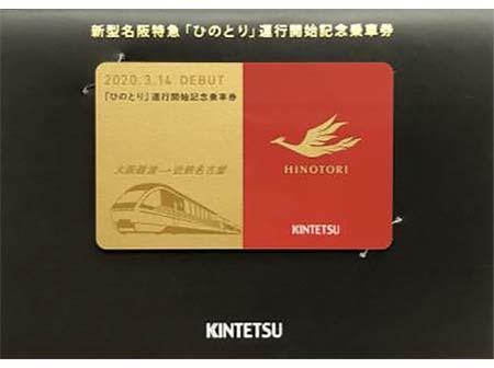 近鉄,新形名阪特急「ひのとり」運行開始記念乗車券発売