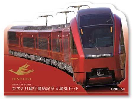 近鉄,新形名阪特急「ひのとり」運行開始記念入場券セット(特製台紙)