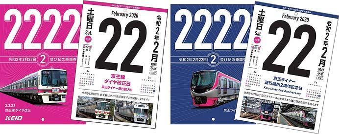 京王,「令和2年2月22日2並び記念乗車券」発売