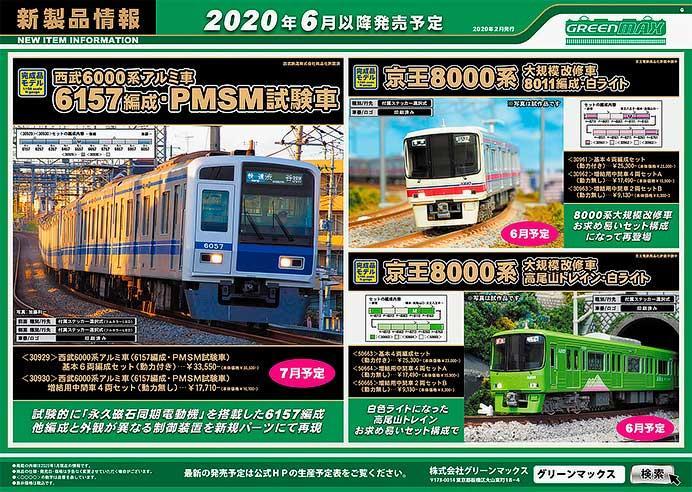 グリーンマックス,2020年6月以降の発売予定品を発表