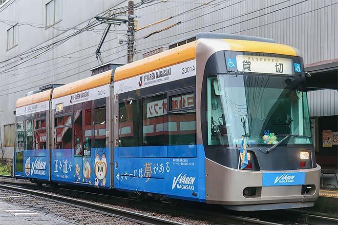 長崎電軌で「Vファーレン長崎号」の運転開始