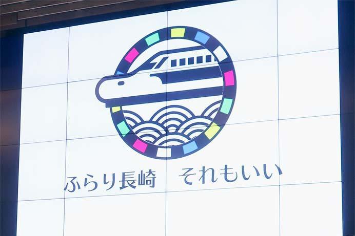 長崎新幹線のキャッチコピーとロゴマークが発表される