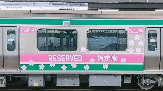 """快速""""あいづ""""用の指定席車両が登場"""