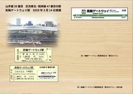 「高輪ゲートウェイ駅開業記念入場券」記念台紙(内面)
