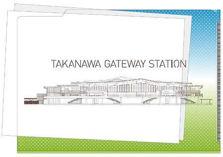 「高輪ゲートウェイ駅開業記念クリアファイル」