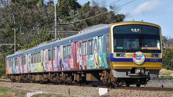 伊豆箱根鉄道「Over the Rainbow号」にラストランヘッドマーク