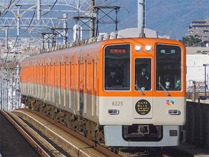 阪神8000系に「スマホを落としただけなのに」ヘッドマーク