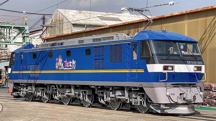 JR貨物 EF210形300番台