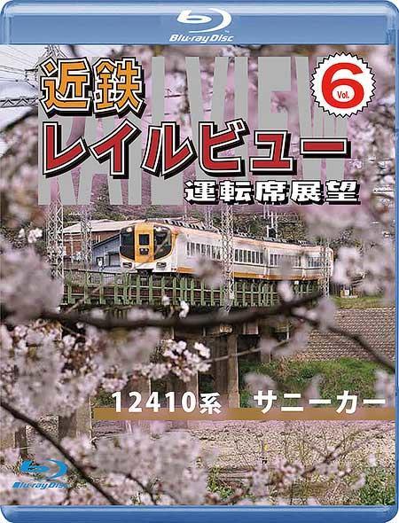 アネック,「近鉄レイルビュー 運転席展望 Vol.6」を2月21日に発売