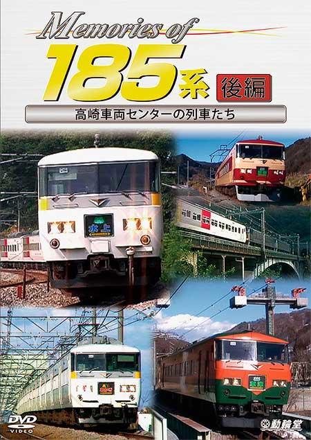 ビコム,「Memories of 185系 後編」を2月21日に発売