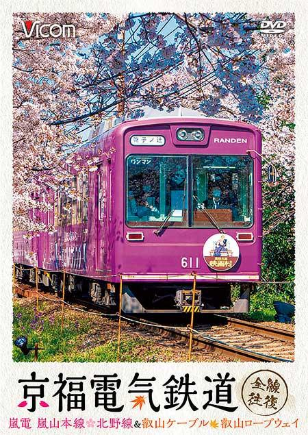 ビコム,「京福電気鉄道 全線往復」を2月21日に発売