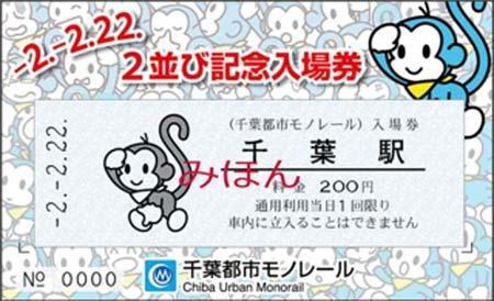 千葉都市モノレール「2並び記念入場券」発売