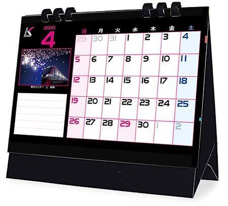 京王,「オリジナル卓上カレンダー」をプレゼント