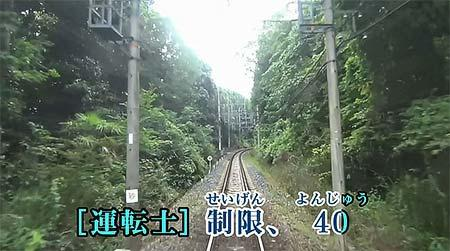 「鉄道カラオケ」第9弾,「近鉄」編映像イメージ(1)