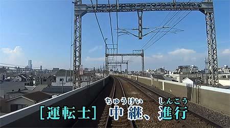 「鉄道カラオケ」第9弾,「近鉄」編映像イメージ(2)