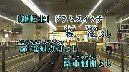 「鉄道カラオケ」第9弾,「近鉄」編映像イメージ(3)