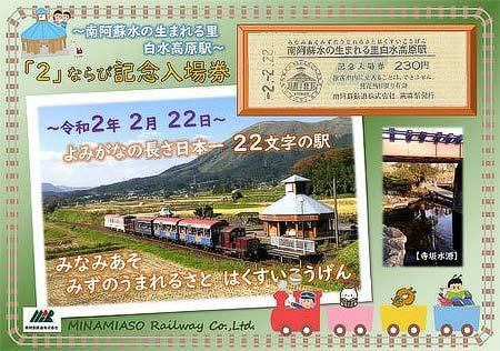 「令和2年2月22日、22文字の日本一長い駅名!南阿蘇水の生まれる里白水高原駅記念入場券」