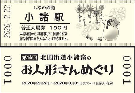 しなの鉄道「第16回 北国街道 小諸宿のお人形さんめぐり記念入場券」発売
