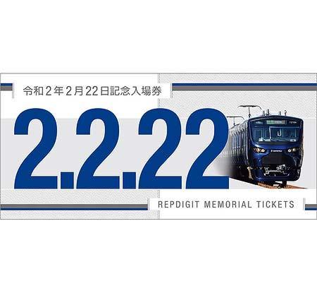 相鉄「令和2年2月22日記念入場券セット」台紙