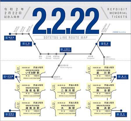 相鉄「令和2年2月22日記念入場券セット」台紙中面