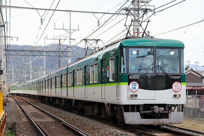 京阪電鉄で『京都日本酒列車』運転