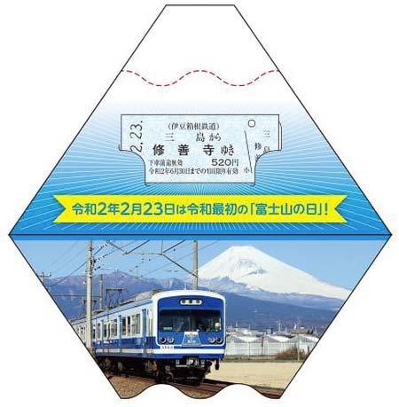 伊豆箱根鉄道,「富士山の日記念乗車券(青富士版)」