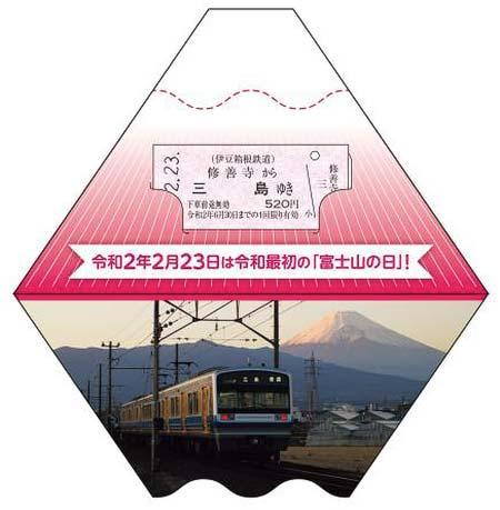 伊豆箱根鉄道,「富士山の日記念乗車券(赤富士版)」