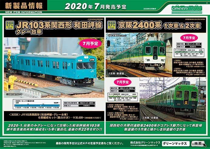 グリーンマックス,JR103系関西形(和田岬線・グレー台車)など2020年7月の発売予定品を発表