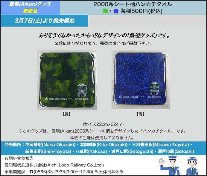 愛知環状鉄道「2000系シート柄ハンカチタオル(緑・青)」発売