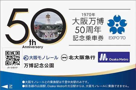 「1970年大阪万博50周年記念乗車券」を発売