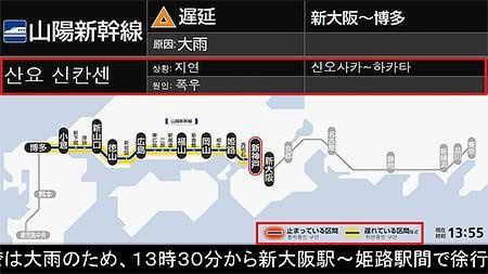JR西日本,列車走行位置サービス対象路線を拡大