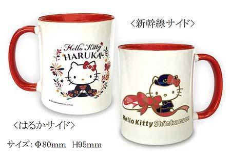 ハローキティ新幹線×ハローキティはるか マグカップ