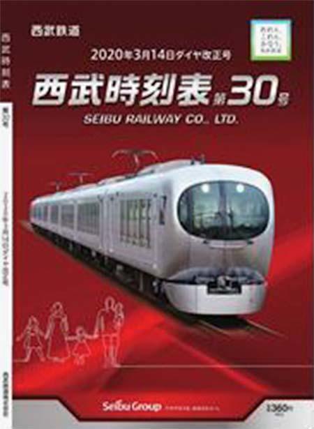「西武時刻表 第30号」発売
