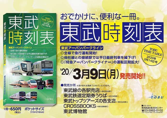 「東武時刻表 2020年3月14日号」発売