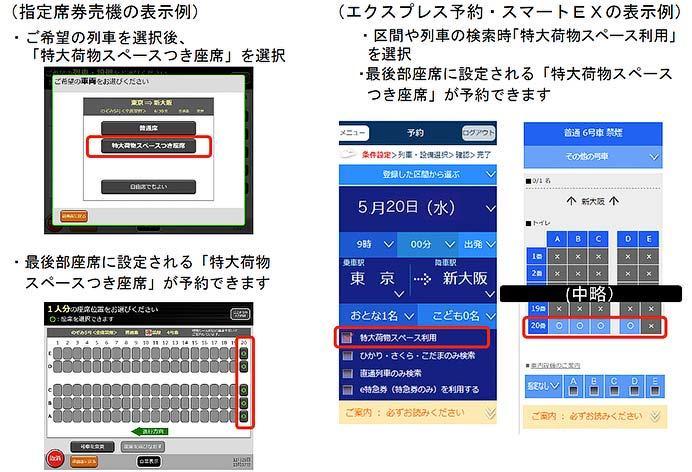 5月20日から東海道・山陽・九州新幹線で「特大荷物スペースつき座席」サービスを開始