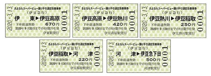 伊豆急・JR東日本「さよならスーパービュー踊り子引退記念乗車券」