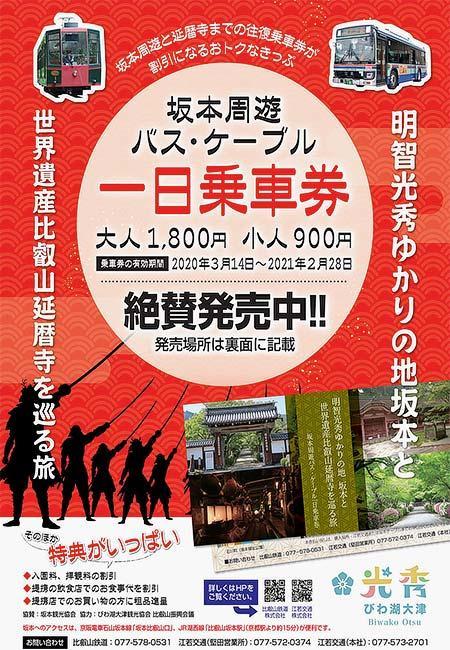 江若交通・比叡山鉄道「坂本周遊バス・ケーブル1日乗車券」発売