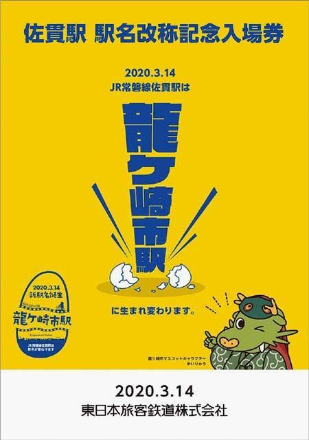 JR東日本水戸支社が発売する「JR佐貫駅 駅名改称記念入場券」の台紙