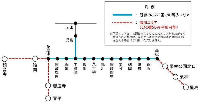 JR四国,3月14日から琴平駅など7駅でICOCAサービスを開始