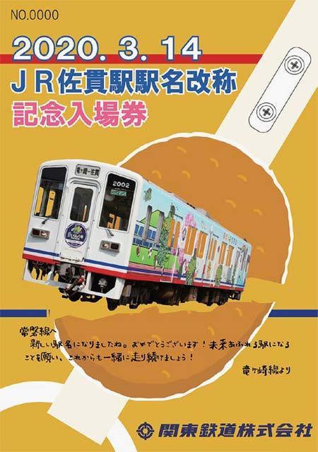 関東鉄道が発売する「JR佐貫駅 駅名改称記念入場券」の台紙