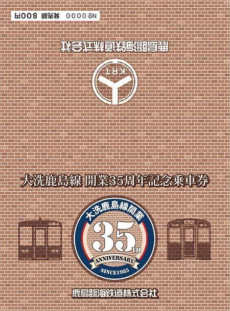 鹿島臨海鉄道,「大洗鹿島線 開業35周年記念乗車券」発売