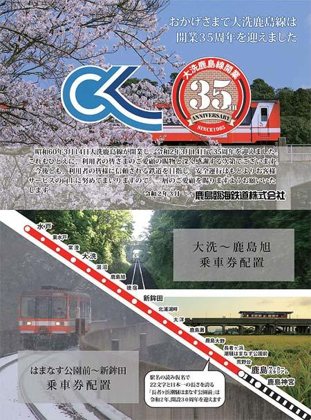 「大洗鹿島線 開業35周年記念乗車券」台紙中面