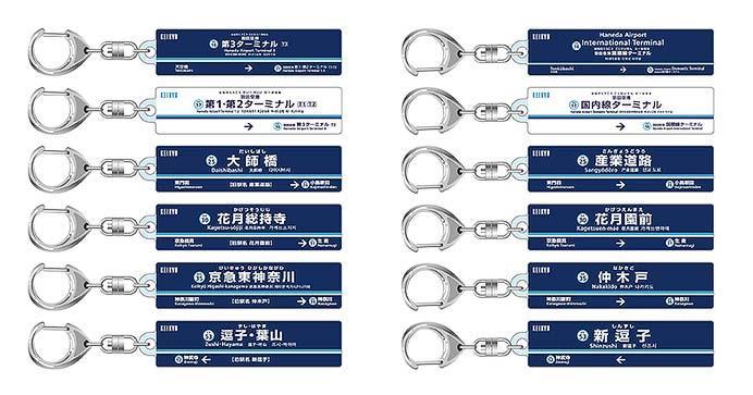 京急,駅名変更を記念した乗車券・グッズなど発売
