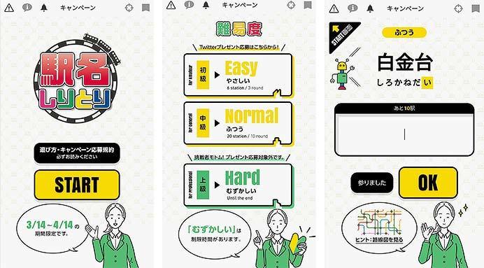 「デジタルJR時刻表Lite」の駅名しりとりゲームで,Twitterキャンペーンを実施