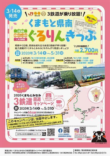 「くまもと県南ぐるりんきっぷ」発売
