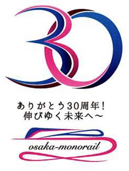 大阪モノレール,開業30周年記念ロゴを制定