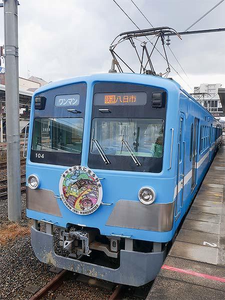 近江鉄道100形に「まちを元気に走る列車」ヘッドマーク