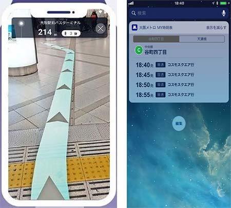 大阪市高速電気軌道,「Osaka Metro Group案内アプリ」の提供開始