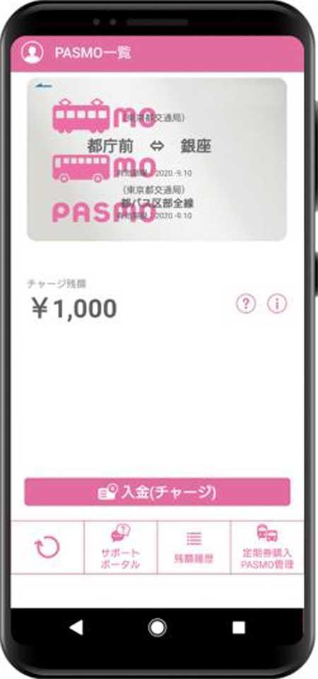3月18日から「モバイルPASMO」サービススタート